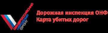 Дорожная инспекция ОНФ / Карта убитых дорог