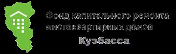 Фонд капитального ремонта многоквартирных домов Кемеровской области