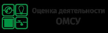 Оценка деятельности ОМСУ