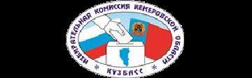 Избирательная комиссия Кемеровской области